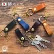 栃木レザー ストラップ フラップ 引き手 キーホルダー キーリング カスタム メンズ レディース 日本製 国産
