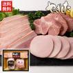ヤギシタハム ベーコン ロースハム 焼豚 人気3点 セット 福岡 北九州 送料無料 ギフト 夕食 おつまみ パーティ お弁当