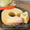 未来図 米粉 バウムクーヘン バームクーヘン プレーン ソフトタイプ ソフト  グルテンフリー  九州 福岡県