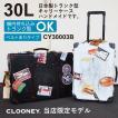 CLOONEY 日本製トランク型キャリーケース 機内持ち込みサイズ CY30003B ベルト付き 30L TRIO トリオ クルーニ 1〜2日 メーカー直送 限定生産 2年間保証付き