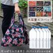 エコバッグ 10柄 ペットボトル6本 トイレットペーパー12ロール  買い物袋 バッグ レジかご  ショッピング A4 ギフト ショッピングバッグ 折りたたみ 送料無料