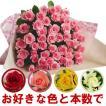 バラ 花束 20本 3980円 100本まで本数指定可 選べる4色 赤バラ ピンク 黄色 白バラ 誕生日 記念日 お祝い 送料無料 かすみ草追加可