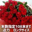 バラ 花束 50本 花色おまかせ6980円 108本 還暦祝い  お祝 誕生日 卒業 入学 歓送迎 ロングサイズ 50cm