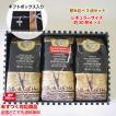 【あすつく 送料無料 ギフトボックス入】ロイヤルコナ フレーバーコーヒー 3袋 コナコーヒー10%入 飲み比べセット 198g×3 ホワイトデー