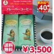 【送料無料 ギフトボックス入 】 ハワイアンパラダイス フレーバーコーヒー 2袋 お試し セット 198g×2 バニラマカダミア / チョコマカダミア