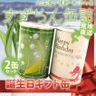 すずらんハッピーバースデー缶詰 2缶 北海道で栽培したかわいいすずらんをお好きな時期に咲かせましょう!