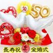 金婚式 長寿祝い バルーン フラワー 還暦 古希 喜寿 傘寿 米寿 卒寿 白寿 和風 造花