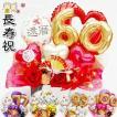 還暦祝い 長寿祝い 誕生日 金婚式 成人式 バルーンフ...