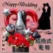 結婚式 祝電 電報 バルーン ギフト ソープフラワー 記念日 シャボン アレンジ