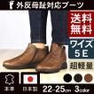 外反母趾でも痛くないブーツ 幅広5E 本革 日本製