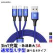 Lightning Micro USB Type-C 3in1 急速充電 ケーブル データ転送 ライトニングケーブル microusb typec アルミ コネクタ ナイロン編み 充電ケーブル L字型