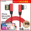 Lightning / Micro USB / USB Type-C L字型 急速充電 ケーブル データ転送 アルミ 合金 コネクタ TPE スマホ iPhone Android 送料無料