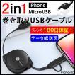 セール iphone x iOS Android iPad タブレット 対応 Lightning Micro USB 急速充電 高速充電 データ転送可能 巻き取り式 フラットタイプ 送料無料