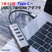 USBハブ USB3.0 Type-Cハブ タイプC MacBook Pro 2016 2017 2018 Air USB C Type C 変換 HDMI 5in1 増設 5ポート HDMI出力 TYPE-C usbハブ 4K高画質 hub