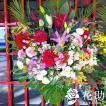 フラワーコンシェルジュが厳選した花屋のお祝いスタン...