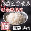 30年産米 秋田県産 あきたこまち 無農薬栽培 白米 5kg 農家直送