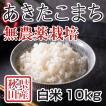 白米 令和3年産新米 秋田県産 あきたこまち 無農薬栽培米 10kg 農家直送