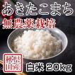 白米 令和3年産新米 秋田県産あきたこまち 無農薬栽培米 20kg 農家直送