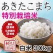 30年産 秋田県産 あきたこまち 特別栽培 白米 30kg 農薬8割減 化学肥料9割減 慣行栽培比 農家直送