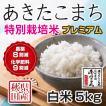 令和2年産米 秋田県産 あきたこまち 特別栽培プレミアム 白米 5kg 農薬8割減 化学肥料9割減 慣行栽培比 直送