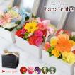 冷蔵便でお届け 花 ギフト 誕生日 プレゼント 送料無料 ボックスフラワー 生花 hana cube