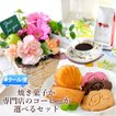 誕生日プレゼント 女性 母 女友達 花とスイーツ カフェ風生花アレンジと専門店の焼菓子のスイーツセット