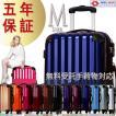 5年保証 スーツケース 中型 超軽量...