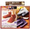 手編みキット 編み図(3枚)付き 元廣 スキースコア ガーター編みで作る 簡単ルームシューズキット・3種類セット くつ下 靴下 手編み てあみ