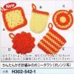かんたんかぎ針編みのボニータワシ(オレンジ系) H302-542-1 手芸キット アクリルたわし