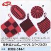 棒針編みのボニータワシ(パープル系) H302-544-1 手芸キット アクリルたわし
