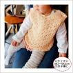 手編みキット 編み図付(N-1071) ハマナカ ポームベビーカラーで編む「ペールオレンジのベビーベスト」 ベビーニット  赤ちゃん用品