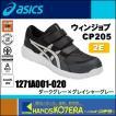 【asics アシックス】作業用靴 安全スニーカー マジックベルト ウィンジョブCP205 グレー×グレー 2E幅 1271A001.020
