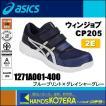 【asics アシックス】作業用靴 安全スニーカー マジックベルト ウィンジョブCP205 ブルー×グレー 2E幅 1271A001.400