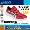 【asics アシックス】作業用靴 安全スニーカー マジックベルト ウィンジョブCP205 レッド×ホワイト 2E幅 1271A001.600
