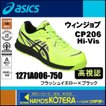 【asics アシックス】作業用靴 高視認安全スニーカー シューレース ウィンジョブCP206 Hi-Vis イエロー×ブラック 1271A006.750