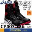 【asics アシックス】作業用靴 安全スニーカー 薄底ソールモデル ウィンジョブCP403TS ブラック×ホワイト 1271A042.001(24.5〜30.0cm)