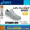 【asics アシックス】作業用靴 安全スニーカー シューレースタイプ レディーウィンジョブCP207 グレー×グレー 2E幅 1272A001.020 女性サイズ