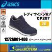 【asics アシックス】作業用靴 安全スニーカー シューレースタイプ レディーウィンジョブCP207 紺×紺 2E幅 1272A001.400 女性サイズ
