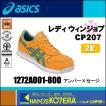 【asics アシックス】作業用靴 安全スニーカー シューレースタイプ レディーウィンジョブCP207 アンバー×セージ 2E幅 1272A001.800 女性サイズ