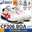 【asics アシックス】作業用靴 安全スニーカー Boaフィットシステム ウィンジョブCP306 BOA ホワイト×クラシックレッド 1273A029.100(22.5〜30.0cm)