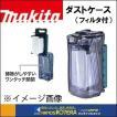 【makita マキタ】24mm充電式ハンマドリル集じんシステムDX01/DX01B用 ダストケース 195854-9 フィルタ付 HR244D用