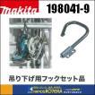 【makita マキタ】純正部品 吊り下げ用フックセット[198041-9] 適応機種:HS631D、HS6300SP、HS6301、HS6302、HS6402