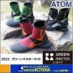 【ATOM アトム】[田植・農作業・ガーデニング用] No.2622 グリーンマスターライト ショートブーツ
