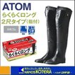 【在庫あり】【ATOM アトム】[田植・農作業用長靴] #350-V-20 らくらくロング2尺タイプ (指付) SSサイズ