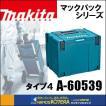 【makita マキタ】ツールケース マックパック タイプ4 A-60539