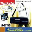 【makita マキタ】クリーナ用ソフトバッグ A-67153