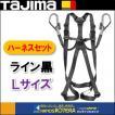 【Tajima タジマ】ハーネスGS 蛇腹 ダブルL2セット ライン黒 Lサイズ A1GSLJR-WL2BK
