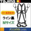 【Tajima タジマ】ハーネスGS 蛇腹 ダブルL2セット ライン黒 Mサイズ A1GSMJR-WL2BK