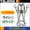 【在庫あり】【Tajima タジマ】ハーネスGS 蛇腹 ダブルL2セット ライン白 Mサイズ A1GSMJR-WL2WH