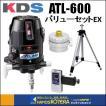 【数量限定】【代引き不可】【ムラテックKDS】高輝度レーザー墨出器 スーパーレイ ATL-600RVSAEX (受光器半額・三脚・水平アジャスター付)